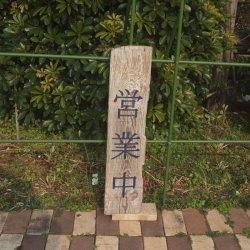 画像1: 流木サイン、看板